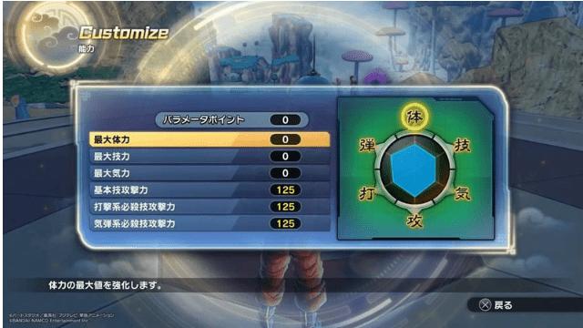 バース 攻略 2 ゼノ ドラゴンボール